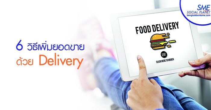 วิธีเพิ่มยอดขายด้วย Delivery