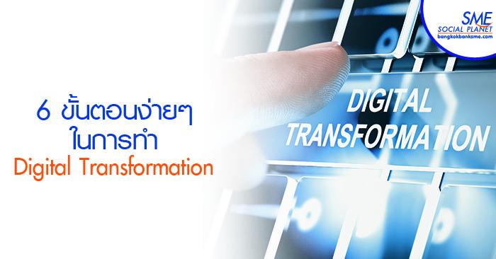 Digital Transformation แบบเข้าใจง่าย สไตล์ SMEs