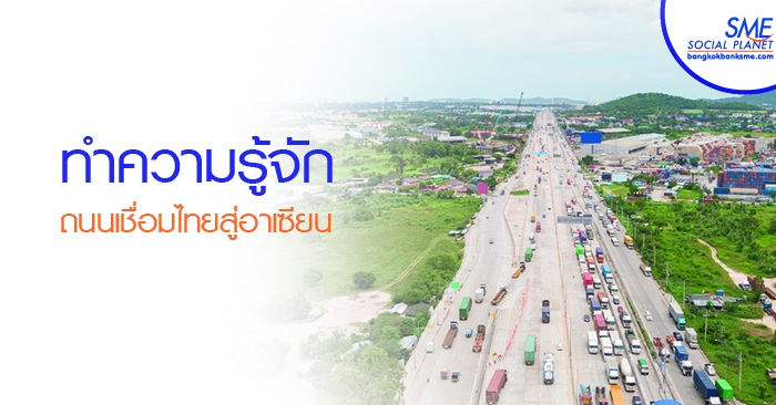 GMS Economic Corridors ถนนสายการค้าและการลงทุน