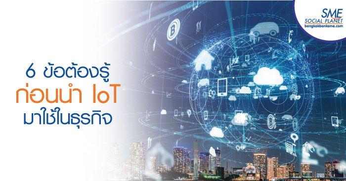 IoT ปัจจัยอันดับ 1 ต่อการพลิกผันทางเทคโนโลยี