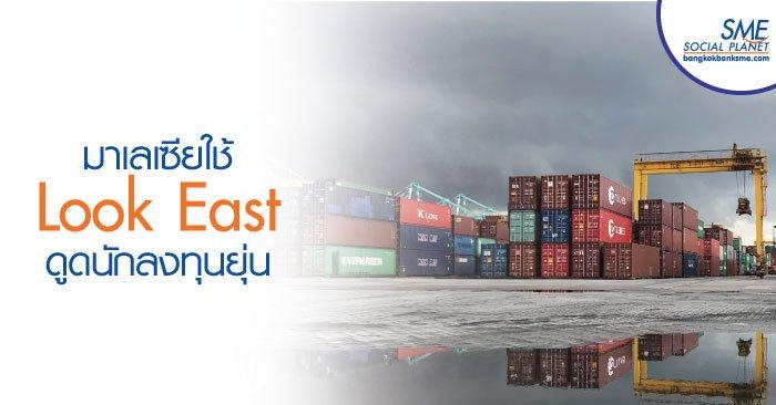 นโยบาย Look East กระตุ้นลงทุนในมาเลเซีย