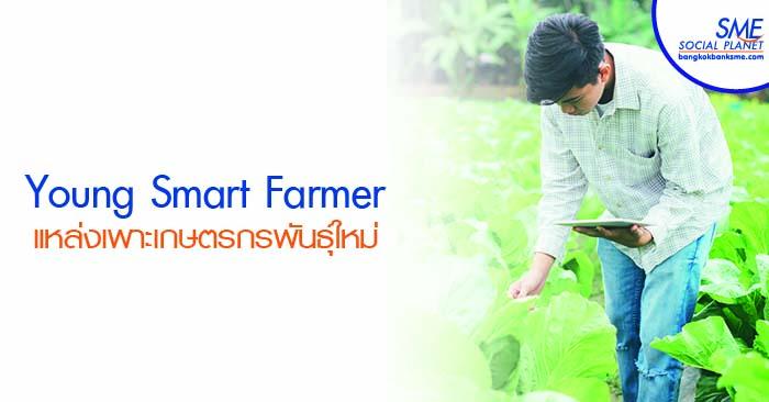 'Yong Smart Farmer' หัวใจสำคัญสู่การพัฒนาภาคเกษตรไทย