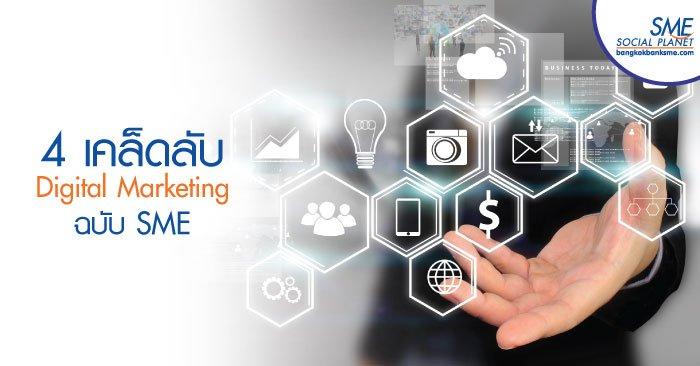 ปั้น SME...โตก้าวกระโดดด้วย Digital marketing