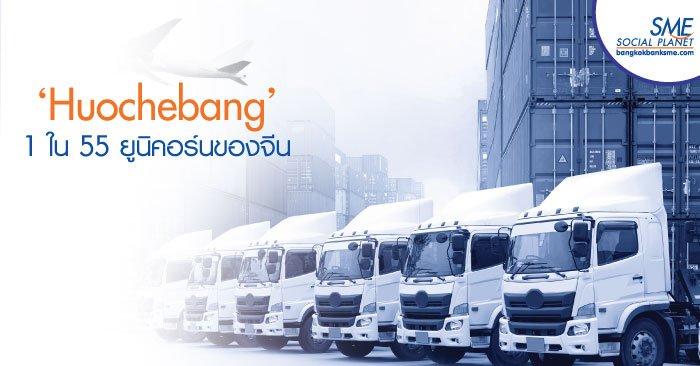 'Huochebang' สตาร์ทอัพด้านขนส่งที่ใช้ Big Data