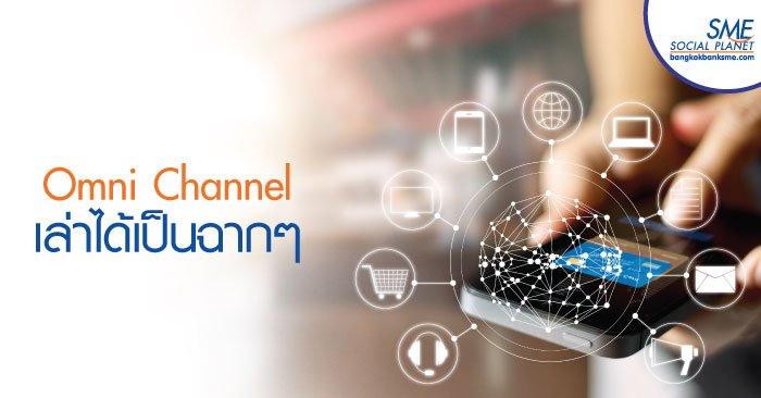 Multi Channel – Omni Channel ต่างกันยังไง?