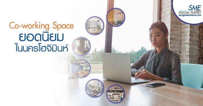 Co-working Space แหล่งรวมตัว Startup เวียดนาม