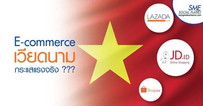 ธุรกิจ E-commerce เวียดนามมีผู้ใช้กว่า 37 ล้านคน
