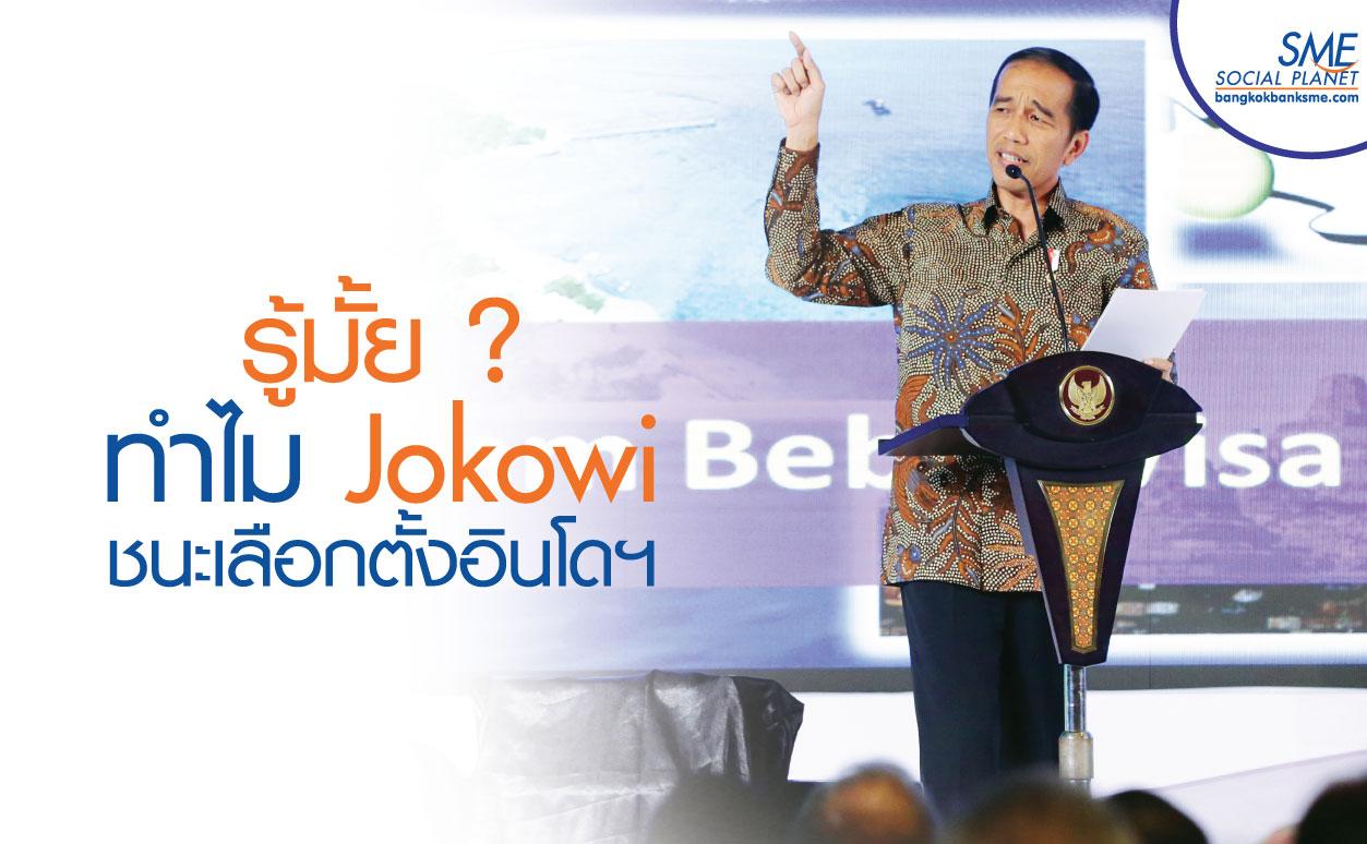 อินโดนีเซียเลือกตั้งครั้งใหม่ ชัยชนะของ Jokowi