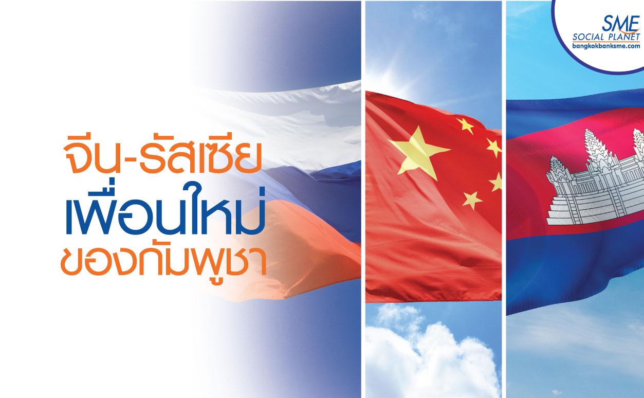กัมพูชาผนึกจีน-รัสเซีย แก้เกมอียูตัด GSP