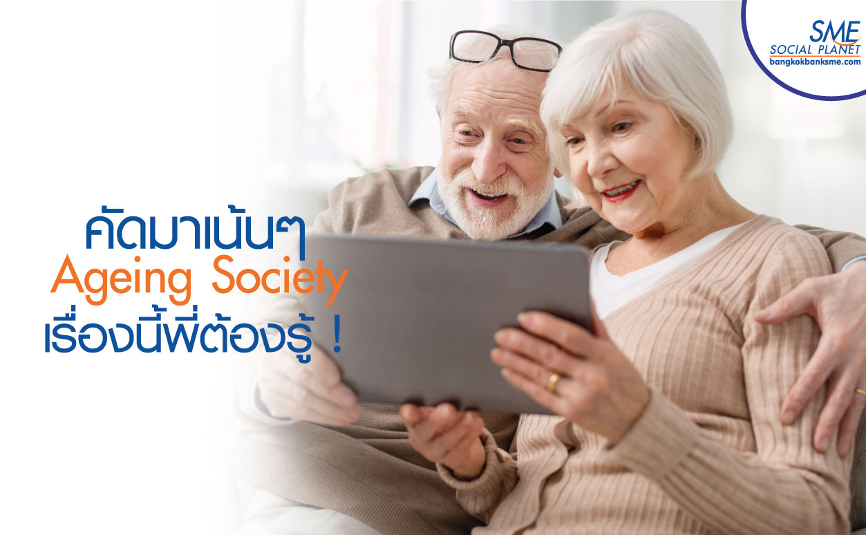 Ageing Society กระแสโลก – อาเซียน และบริบทของไทย