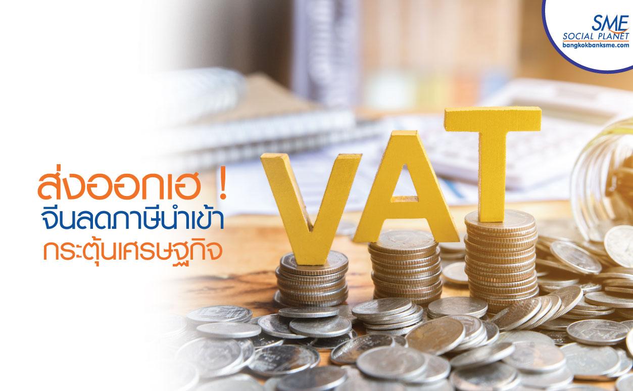 จีนหั่น VAT สินค้านำเข้าระลอกใหม่