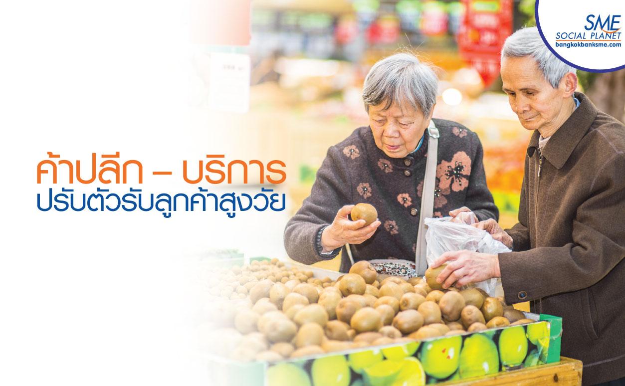 ห้างสรรพสินค้าไทย ถึงเวลาปรับรับสังคมสูงวัย
