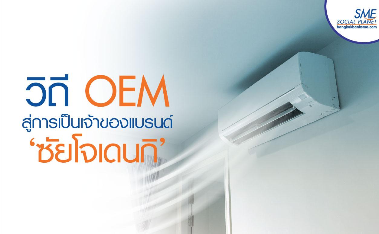 """แกะรอย 'ซัยโจเดนกิ' จาก""""OEM""""สู่แอร์แบรนด์ไทยแท้"""