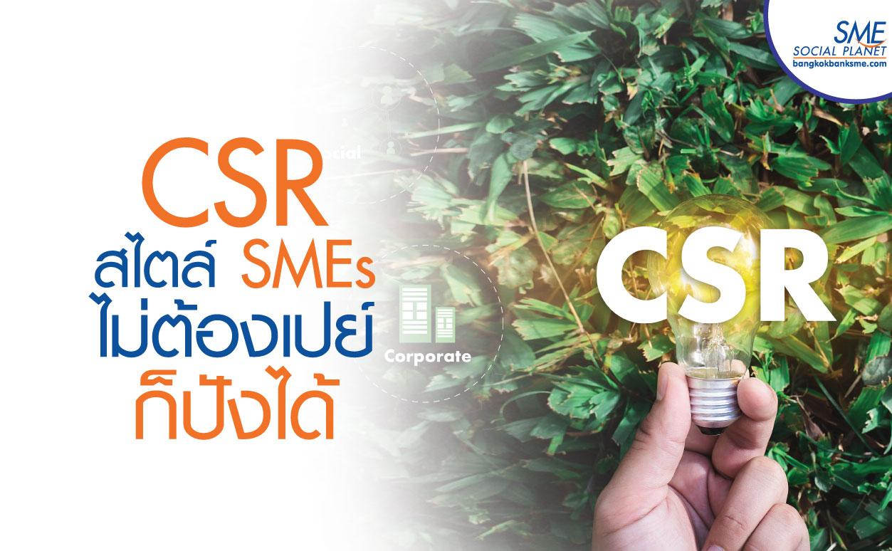 ใครว่า CSR มีแค่บริษัทใหญ่ SMEs ก็ทำได้