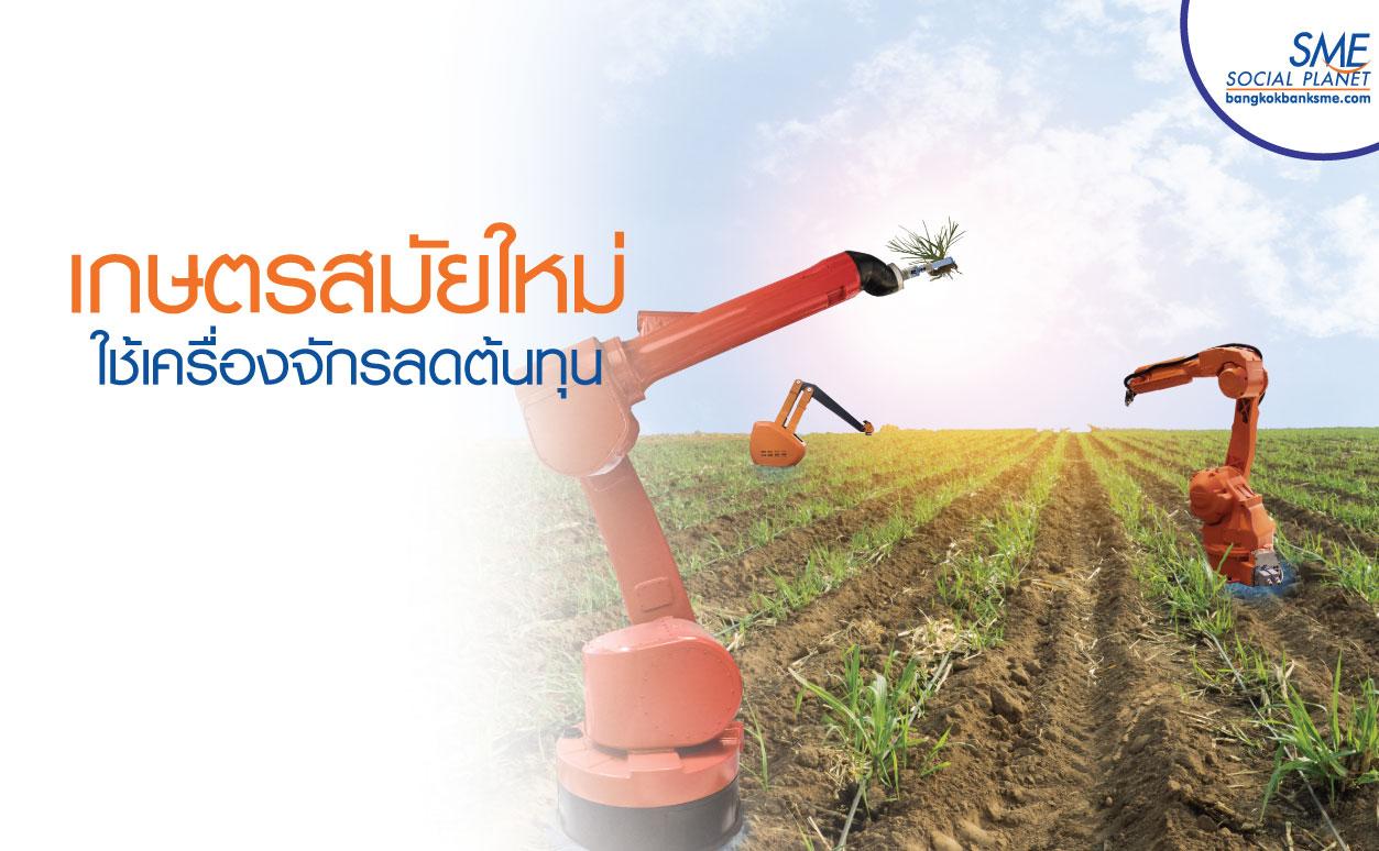 """""""โมเดิร์น ฟาร์ม"""" ทางเลือกที่จะพัฒนาภาคเกษตรให้ยั่งยืน"""