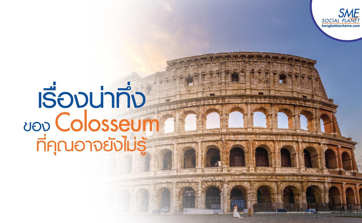 Colosseum ความยิ่งใหญ่ของบรรพบุรุษเมื่อ 2,000 ปีก่อน