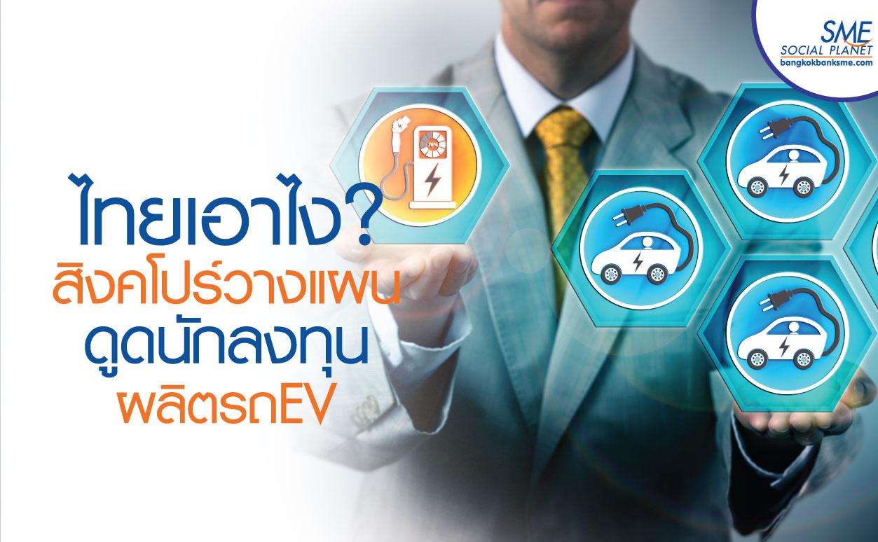 เอาจริงดิ ?  สิงคโปร์กับการส่งเสริมลงทุนผลิตรถ EV